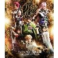 ミュージカル『刀剣乱舞』〜三百年の子守唄〜[EMPB-5004][Blu-ray/ブルーレイ]
