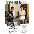 キネマ旬報 2017年8月上旬号