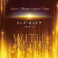 ウィズ・セイビア [CD+DVD]