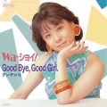 Wa・ショイ!/Good bye,Good girl.