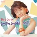 Wa・ショイ!/Good bye,Good girl.