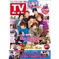 TVガイド 関東版 2018年11月9日号