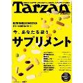 Tarzan 2018年11月22日号