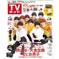 TVガイド 関東版 2019年3月8日号