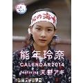 能年玲奈 2014年カレンダー