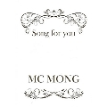 Song for You: Mini Album