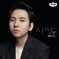 Sarang Love: Lim Hyung Joo Vol. 5.5