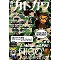NIGO / 別冊カドカワ