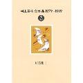 村上春樹全作品 1979~1989 <3> 短篇集 <1>