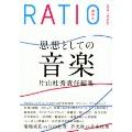 RATIO SPECIAL ISSUE 思想としての音楽