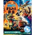 WONDER MOVE まるみえ図鑑 [BOOK+DVD]