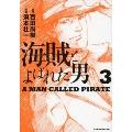 海賊とよばれた男 3