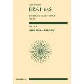 ブラームス 交響曲 第3番 ヘ長調 作品90 全音ポケット・スコア [BOOK]