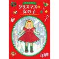 クリスマスの女の子 四つの人形のお話3