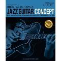 jazz guitar book Presents JAZZ GUITAR CONCEPT [BOOK+CD]
