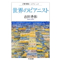 世界のピアニスト 吉田秀和コレクション