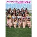 アイドリング!!! 6th水着写真集『アイドリング!!! ムギュッとハワイ』 [BOOK+DVD]