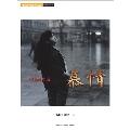 中島みゆき「慕情」「人生の素人」 ピアノ・ミニ・アルバム 初級・中級