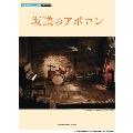 映画「坂道のアポロン」 ピアノ・ミニ・アルバム 中級