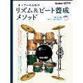 ドラマーのためのリズム&ビート養成メソッド [BOOK+CD]