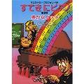 すてきにピアノ第2巻 豊かなタッチ
