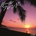 ガールフレンド [CD+DVD]<初回生産限定盤>
