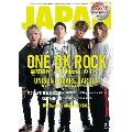 ROCKIN'ON JAPAN 2017年2月号