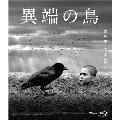 異端の鳥 コレクターズ・エディション [Blu-ray Disc+DVD]
