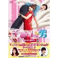 千番目の男 DVD-BOX