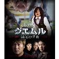 グエムル 漢江の怪物 HDエディション [Blu-ray Disc+DVD]