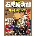 石原裕次郎シアター DVDコレクション 56号 2019年9月1日号 [MAGAZINE+DVD] Magazine