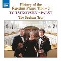 ロシア・ピアノ三重奏曲の歴史 第2集 - チャイコフスキー/パブスト