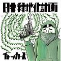 日本緑地化計画