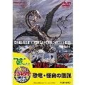 恐竜・怪鳥の伝説 DVD