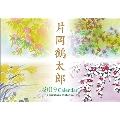片岡鶴太郎 カレンダー 2019