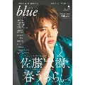 Audition blue 2020年4月号