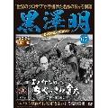 黒澤明 DVDコレクション 67号 2020年8月9日号 [MAGAZINE+DVD]