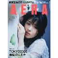 AERA 2020年6月29日号<表紙: 浜辺美波>