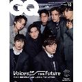 GQ JAPAN 2021年10月号増刊 特別表紙版