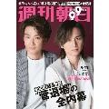 週刊朝日 2021年9月17日増大号<表紙: 堂本光一&井上芳雄>