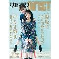別冊カドカワ DirecT 07
