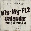 Kis-My-Ft2 2013年4月-2014年3月 ジャニーズ公式カレンダー