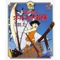 徳間アニメ絵本21 太陽の王子・ホルスの大冒険