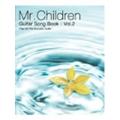 アコギで歌おう Mr.Children ギター・ソング・ブック Vol.2