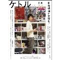 ケトル Vol.2
