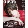 CLUSTER 平野紫耀『かぐや様は告らせたい~天才たちの恋愛頭脳戦~』