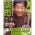 落語CDムック 立川談志 Vol.3 [BOOK+CD]