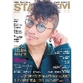 STAGE navi vol.26