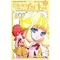 新装版 ひみつのアッコちゃんμ 3