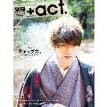 別冊+act. Vol.27